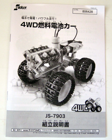 06description_elekit_japan.jpg