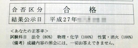 08正答率法令物理化学性消(.jpg