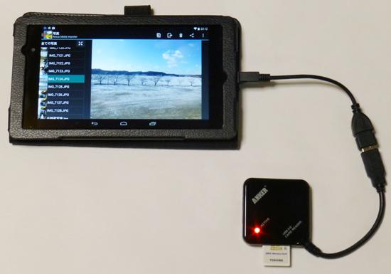 10nexus7_USB_SDcard_reading.jpg