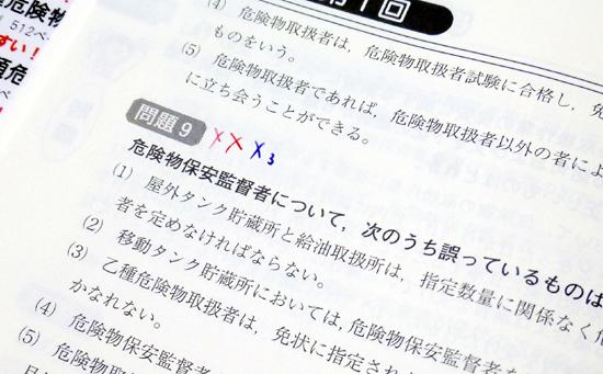11試験問題のチェック.jpg
