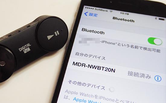 11MDRNWBT20NとiPhoneをブル.jpg
