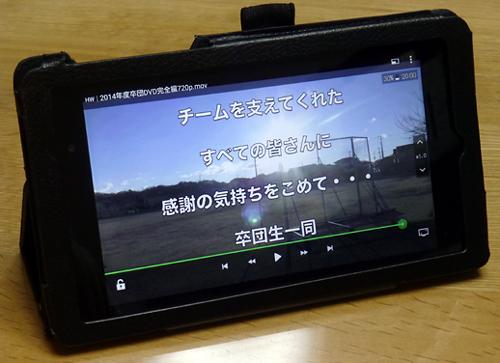 11nexus7tablet動画再生.jpg