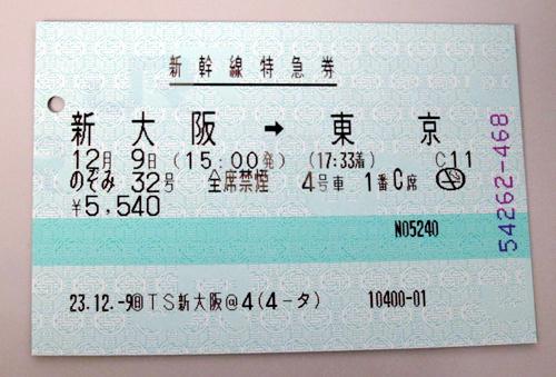 11shinkansen_ticket_reserve.jpg