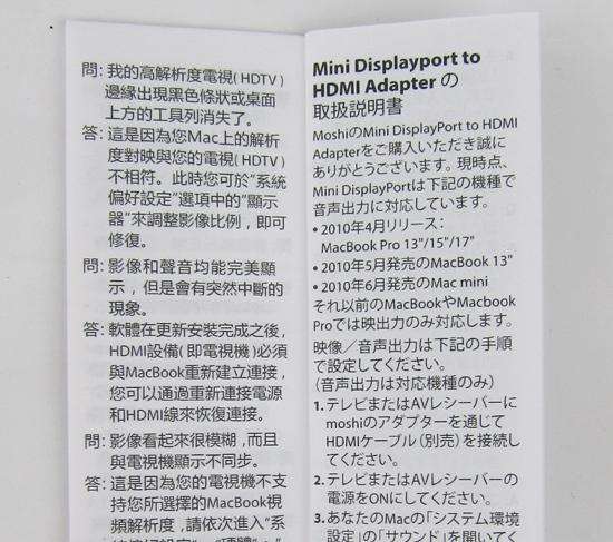 13description_moshi_HDMI_ad.jpg