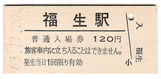 17fussa_station_ticket.jpg
