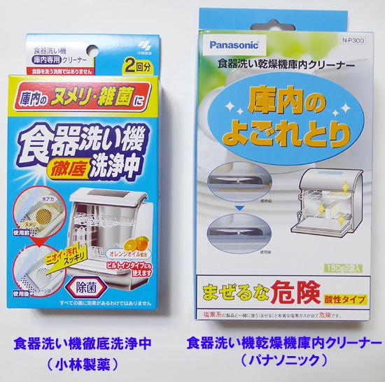20食洗機クリーナー小林製薬.jpg