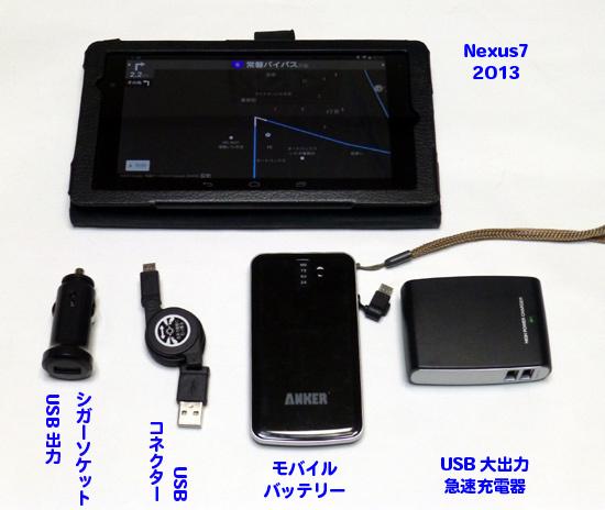 20nexus7_accessory.jpg