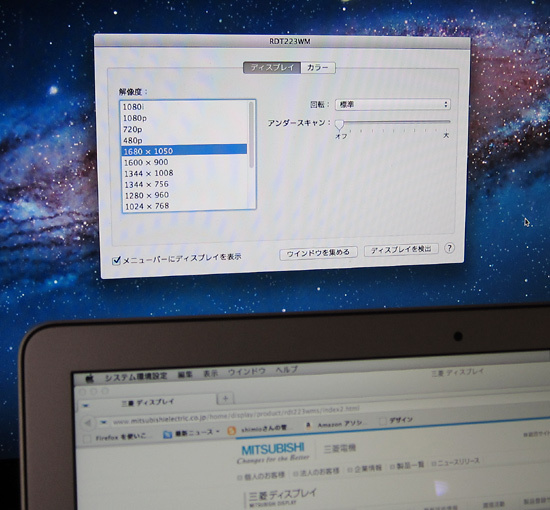 25mitubishi_display_tuning.jpg