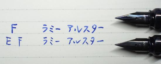 33lamy_pen_nib_EF_F.jpg