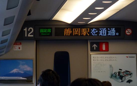 42shizuoka.jpg