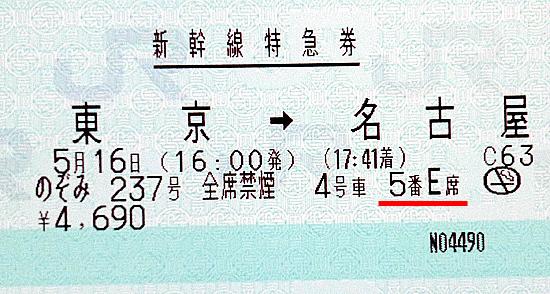 44seat_e_shinkansen.jpg