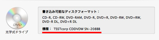 TSSTcorp_CDDVDW.jpg